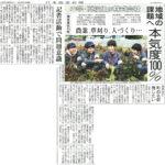 日本農業新聞に氷川のぎろっちょ掲載!