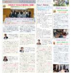 熊日宮原販売センター・子ども記者クラブ・ミニコミ275号-1